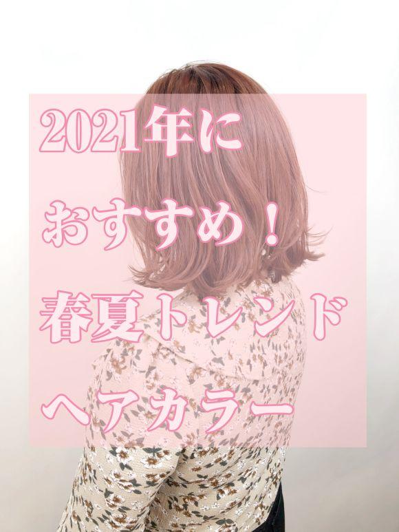 2021年のトレンドヘアカラー!春夏におすすめのカラースタイル♪
