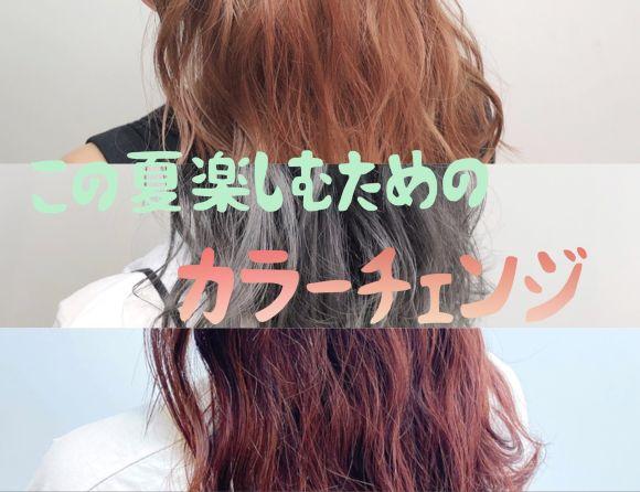 『カラーチェンジ企画』この夏したくなるブリーチを使用したカラー特集!!