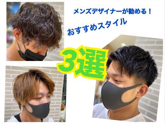 メンズデザイナーのおすすめスタイル3選!