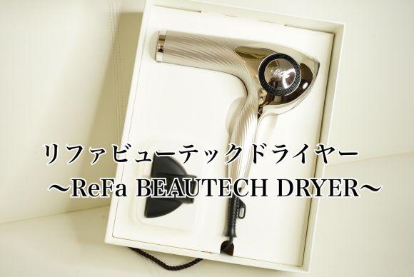 リファビューテックドライヤー ~ReFa BEAUTECH DRYER~
