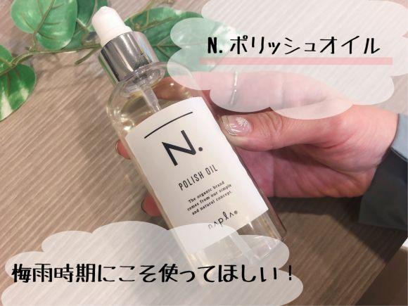 【広がりやすい】【くせっ毛】にこそ使ってほしい!N.のポリッシュオイル