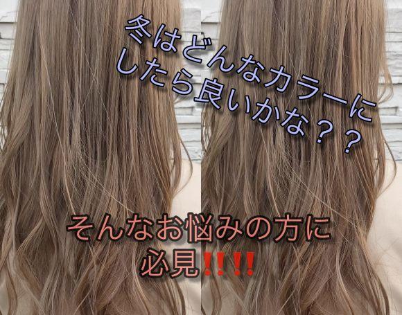 これから流行る髪色は??ダメージレスなイルミナカラーでなりたい色がここに!