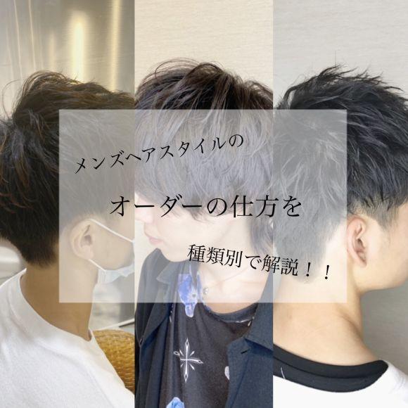 メンズヘアスタイルのオーダーの仕方を種類別で解説!!
