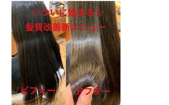 ついに始まる!髪質改善新メニュー!