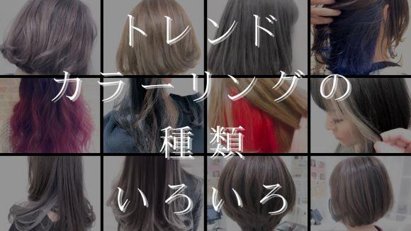 流行りのカラーリングの種類色々
