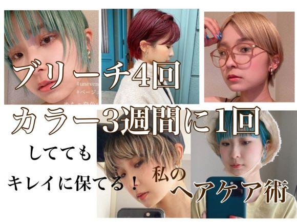 美容師の私がおすすめする「髪の毛綺麗ですね!」って褒められるヘアケア術♪
