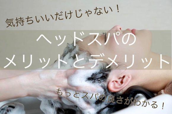【保存版】ヘッドスパってなに?!ヘッドスパをするメリットとデメリット!