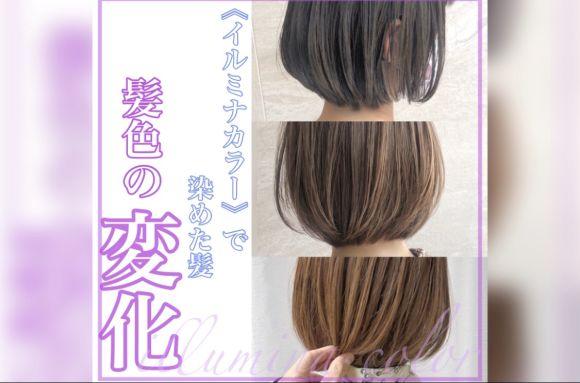 色落ちの変化と髪の色持ちupのポイント/夏のヘアカラー対策はこれで完璧!