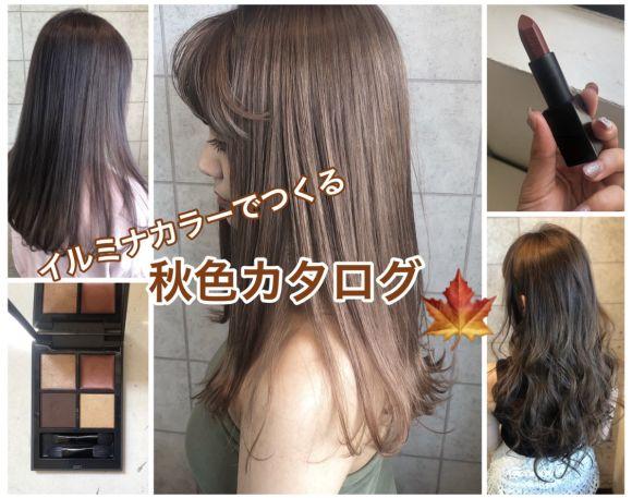 この秋オススメ☆イルミナカラーでつくる、秋カラーカタログ2019☆秋コスメ紹介もあります!