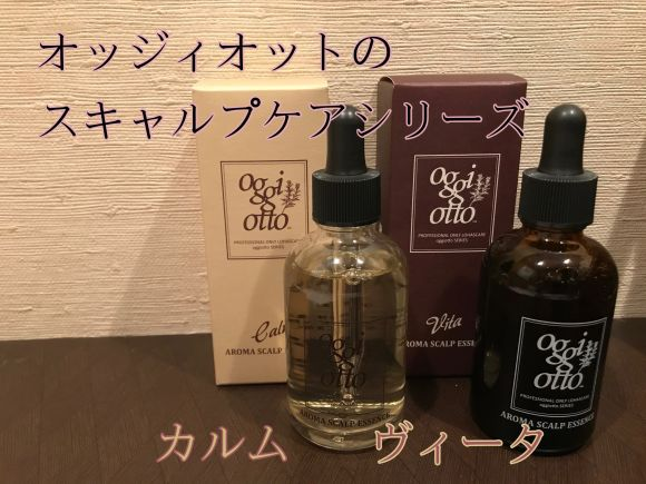 オッジィオットスキャルプケアシリーズの抜け毛予防と発毛効果の美容液がヤバイ!