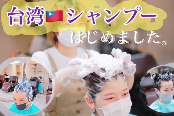 伝統の台湾シャンプーがNYNYで体験できる!?
