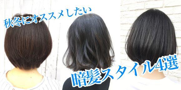 【秋冬にオススメしたい!!】しっとり暗髪スタイル4選