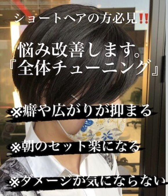 ショートボブの癖広がりの悩み解消♪全体チューニング!!