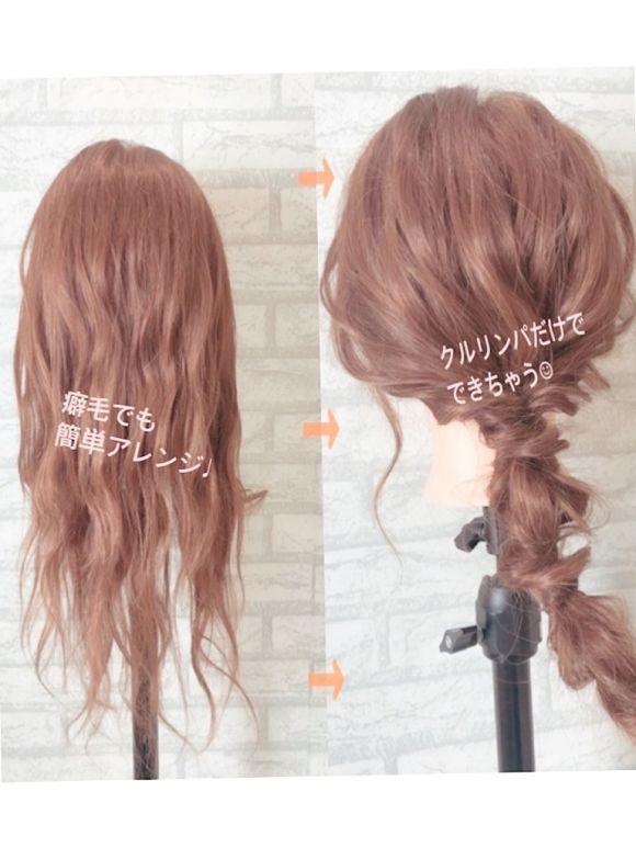癖毛さん→かわいいアレンジ