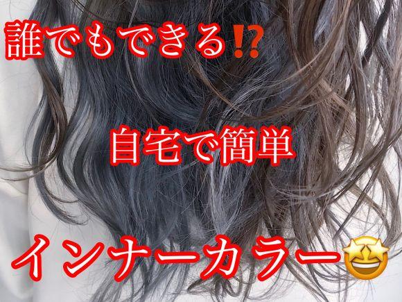 【これさえ読めば自宅でも簡単にできる⁉️】インナーカラーの作り方(^^)