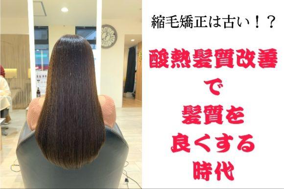 【癖毛から解放!?】酸熱髪質改善で自分史上の美髪へ