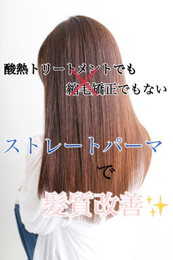 縮毛矯正でもない、酸熱トリートメントでもない?!ストレートパーマで髪質改善♪