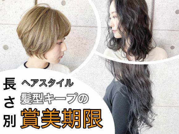 《長さ別ヘアスタイル》髪型キープに大切な賞美期限を知っておきましょう☆