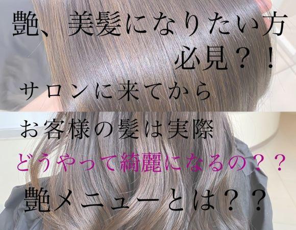 これをすればあなたの髪も生き返る?!お客様がサロンに来てから髪が綺麗になるプロセス紹介☆