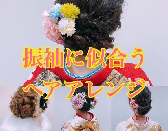 成人式にぴったりな髪型!振袖に似合うヘアアレンジ!