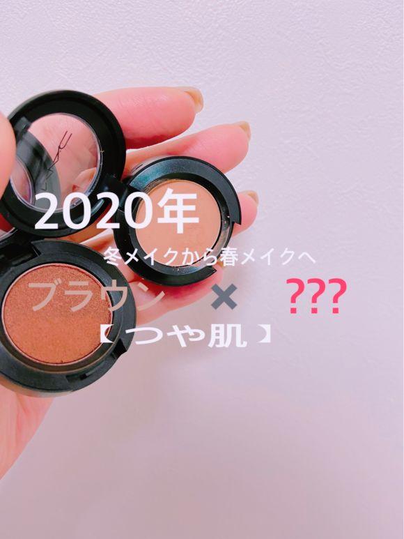 2020年 艶メイク