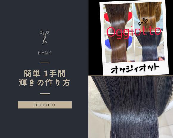 1番簡単な髪を美しく見せる方法