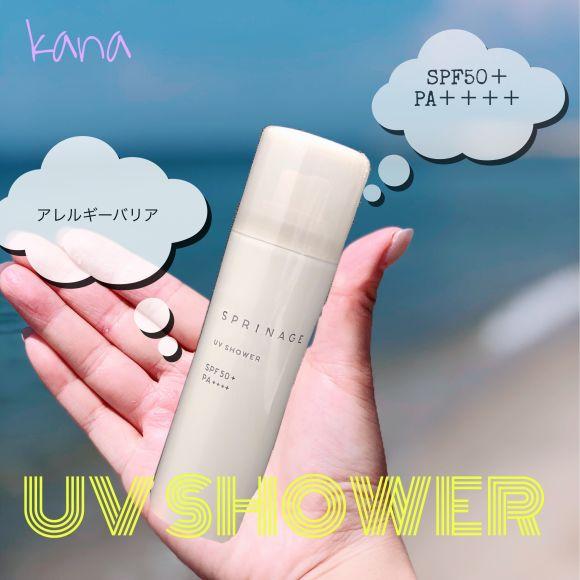 白肌オルチャンの敵!紫外線、アレルギー物質からお肌を守れ!UV SHOWER