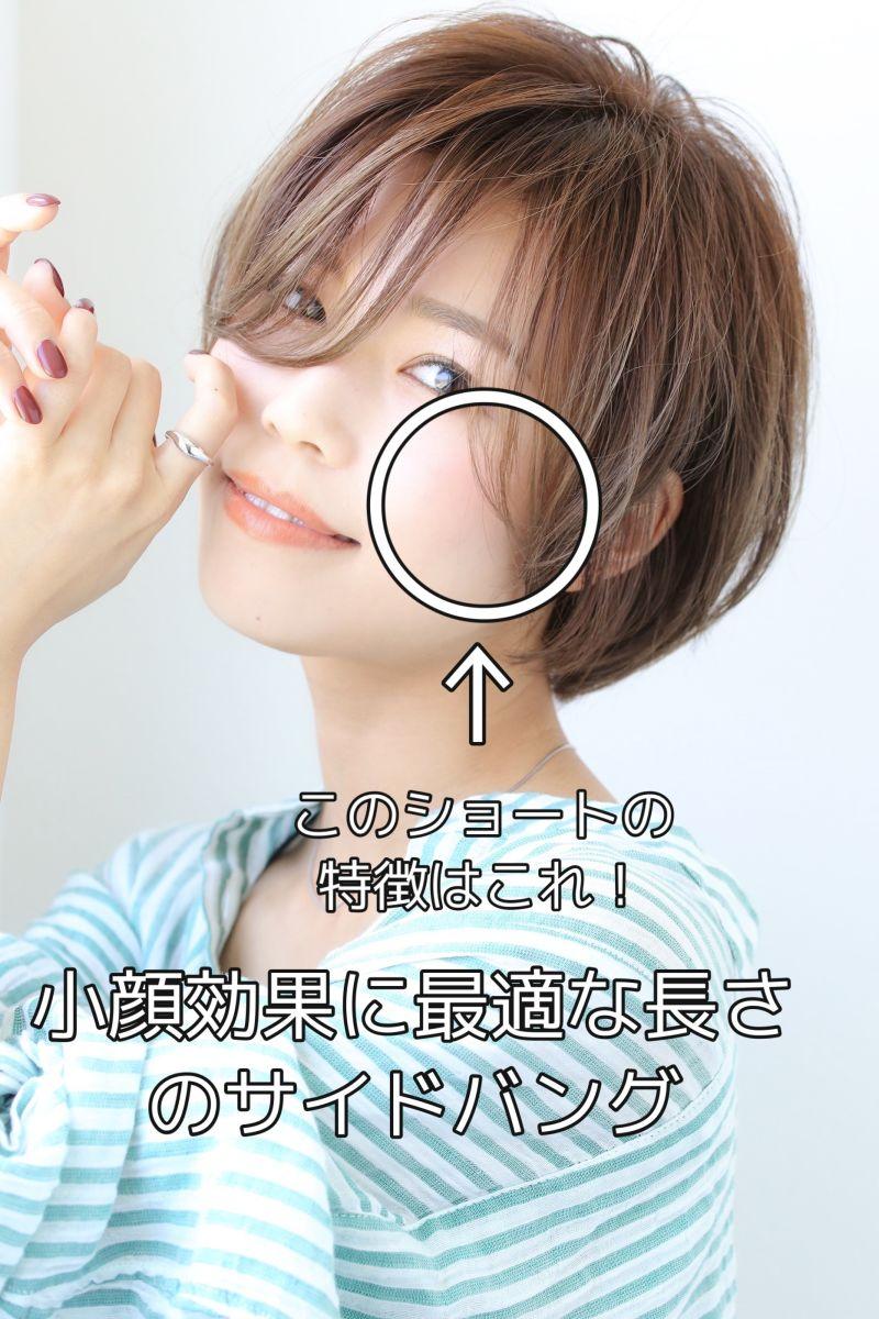 20〜40代 ひとまわり顔が小さく見えるショートカット (ベージュラテカラー)③