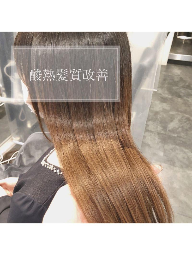 大人気酸熱髪質改善!