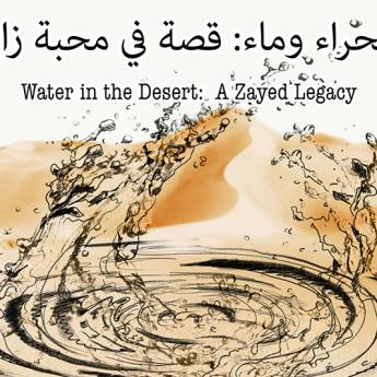 Water in the Desert: A Zayed Legacy