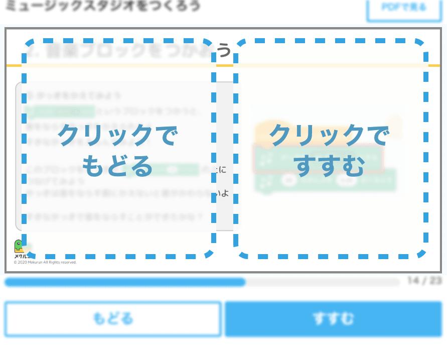 スライドページで、左右半分をクリックでページをめくれるように
