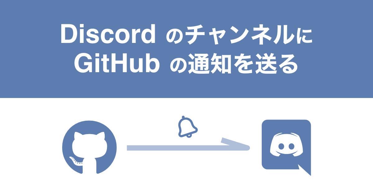 DiscordのチャンネルにGitHubの通知を送るには?【Webhook】