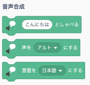 「音声合成」ブロックが表示される図