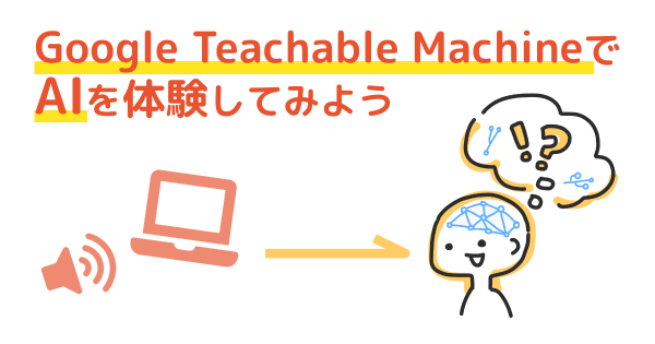 Google Teachable MachineでAIを体験してみよう