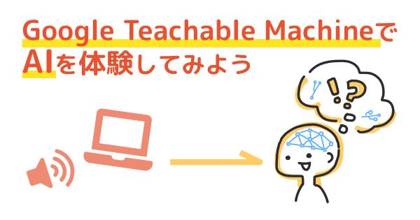 Google Teachable MachineでAIを体験してみよう