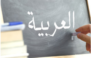 Arabic Grammar Class by Ahmed Private Tutor - languages in London