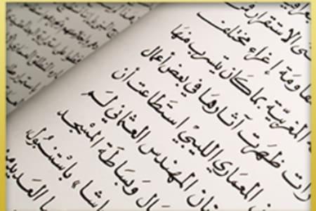 Eqyptian Arabic Course