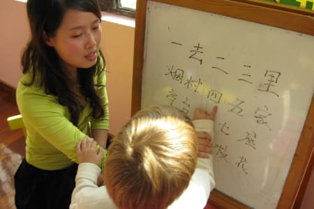 Mandarin Nursery Classes (3.5 - 5 yrs)