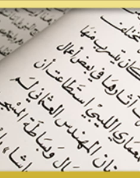 Eqyptian Arabic Course by UK Arabic Language Institute - languages in London