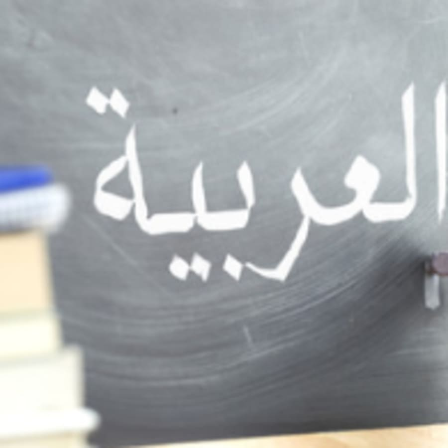 A-Level Arabic Tutoring by Kotaiba Private Tutor - languages in London