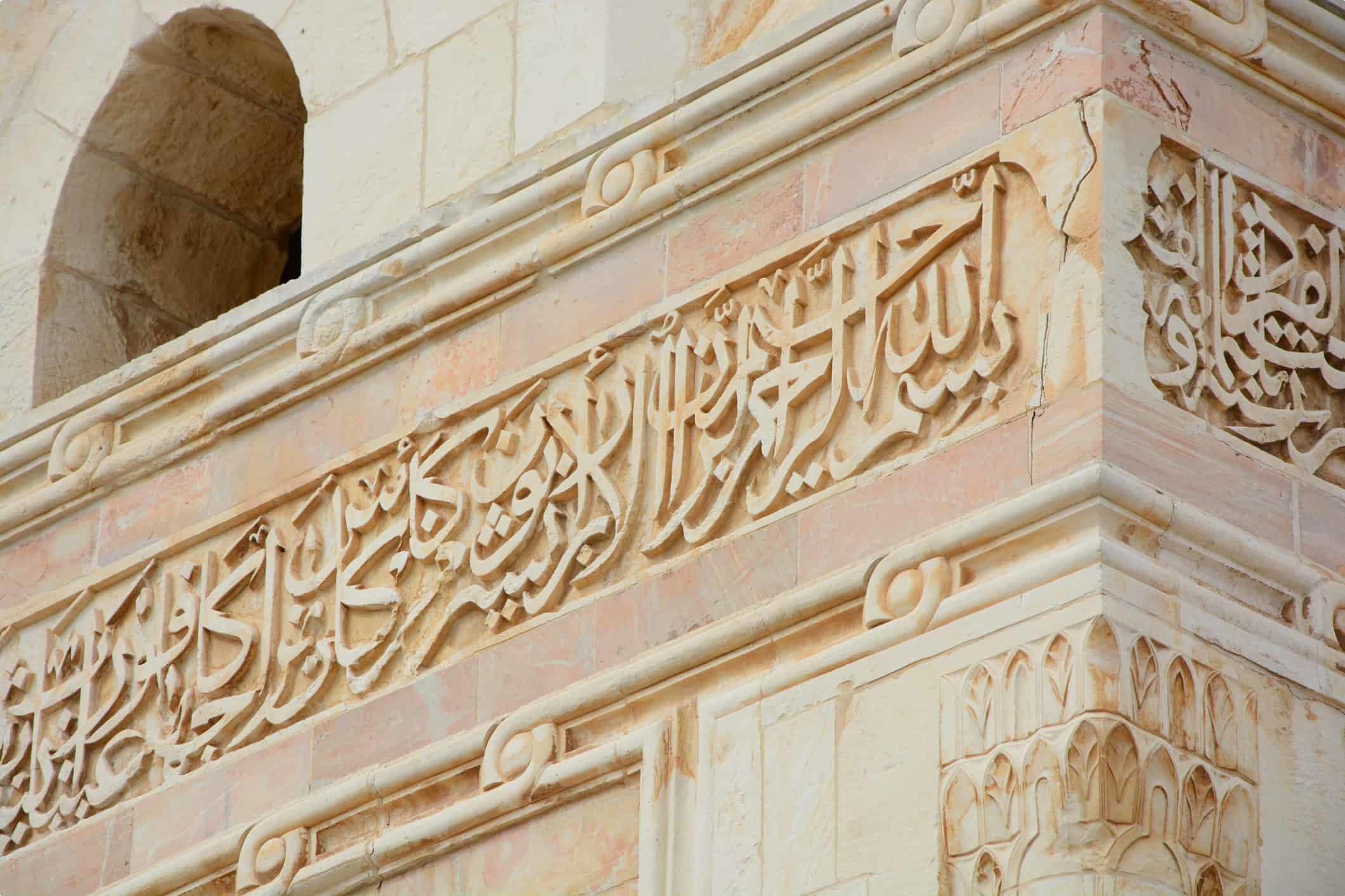 Quran-inscriptions-on-Al-Aqsa-Mosque