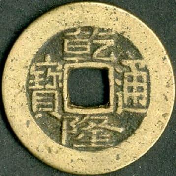 Qianlong coin