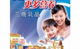 Made in China|Laget i Kina