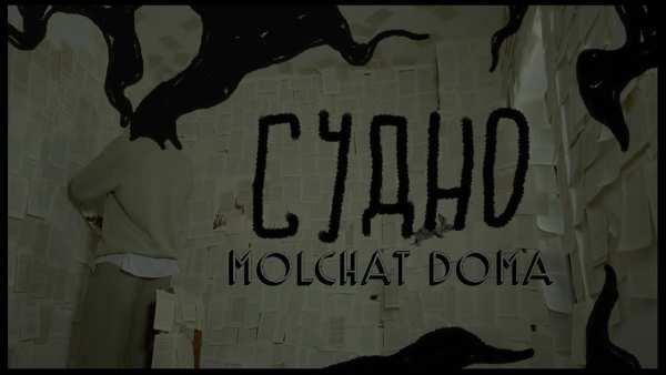 Molchat Doma - Sudno