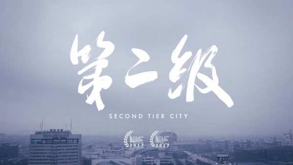 Second Tier City