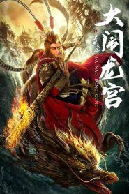The Great Sage Sun Wukong (2019)