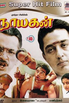 Nayagan Movie Poster