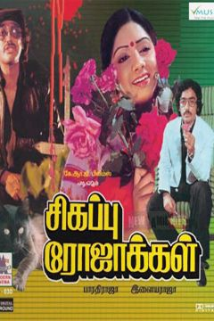 Sigappu Rojakkal Movie Poster