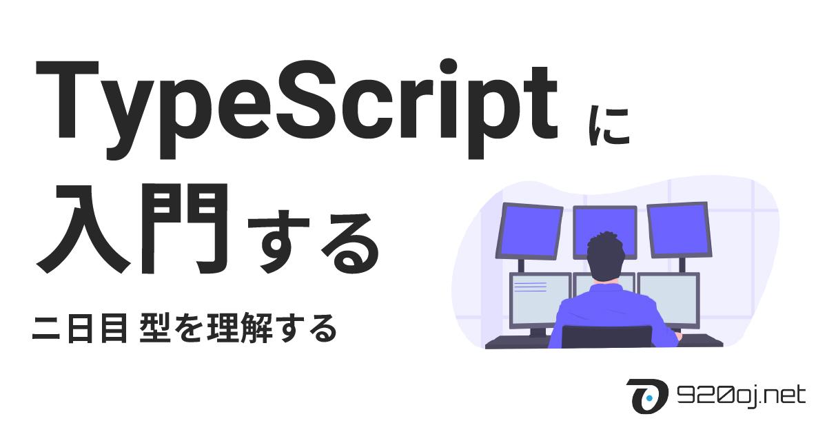 TypeScriptに入門する 2日目 ~型を理解する~