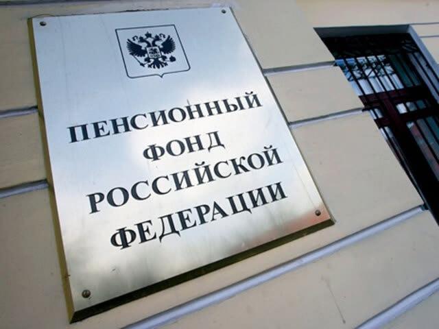 Табличка на здании Пенсионного фонда Российской федерации